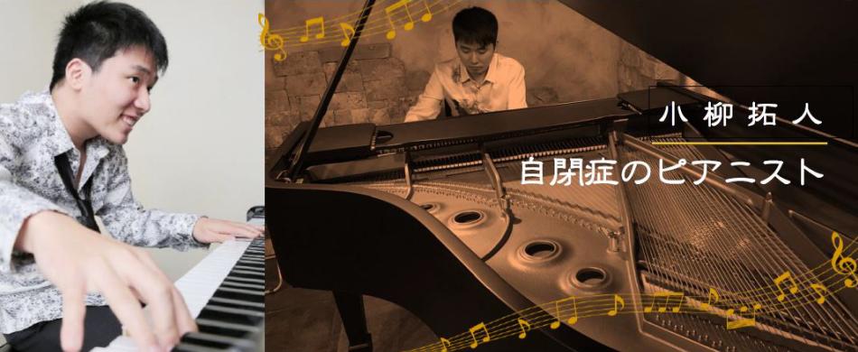 自閉症のピアニスト 小柳拓人